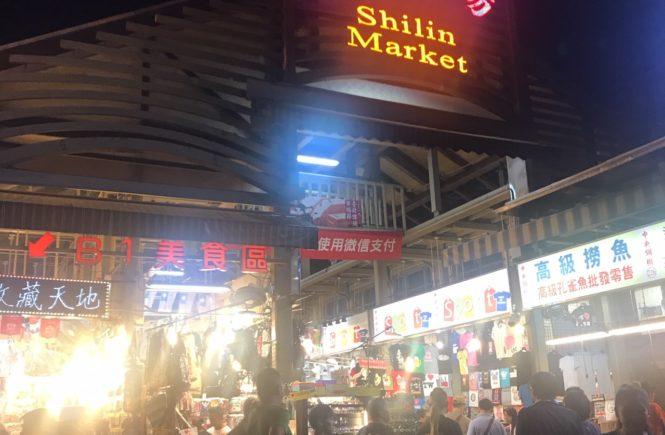 台湾 台北 士林夜市