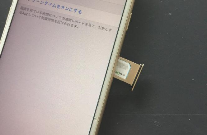 格安SIMカード 使い方 設定