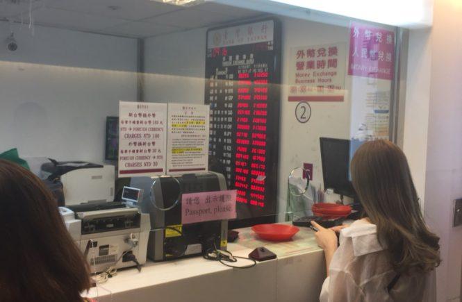 台湾 両替 レート 現地 空港 台湾銀行
