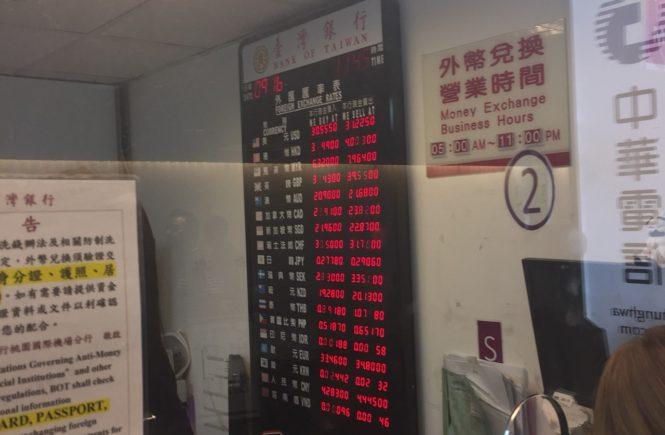 台湾 両替 レート 現地 空港 銀行