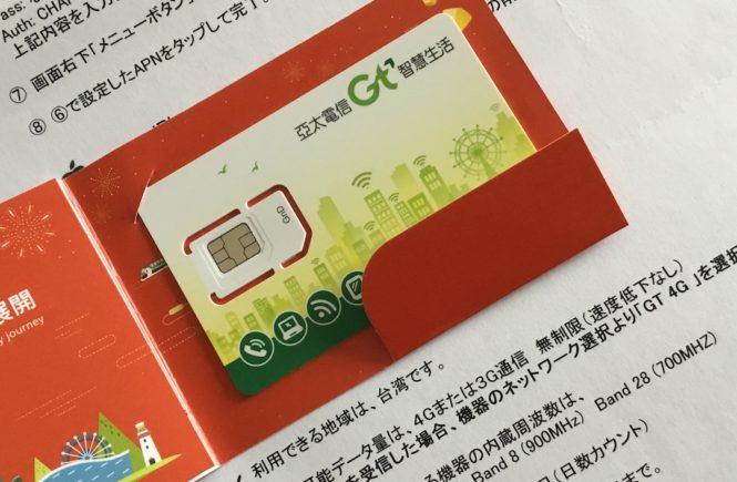 台湾 simカード おすすめ