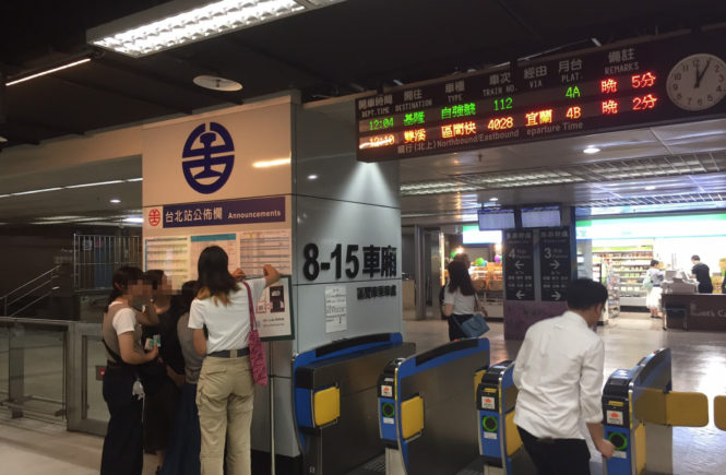 台湾鉄道 台北駅→瑞芳駅 改札 乗り場