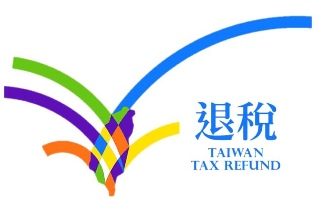 台湾旅行 注意 免税