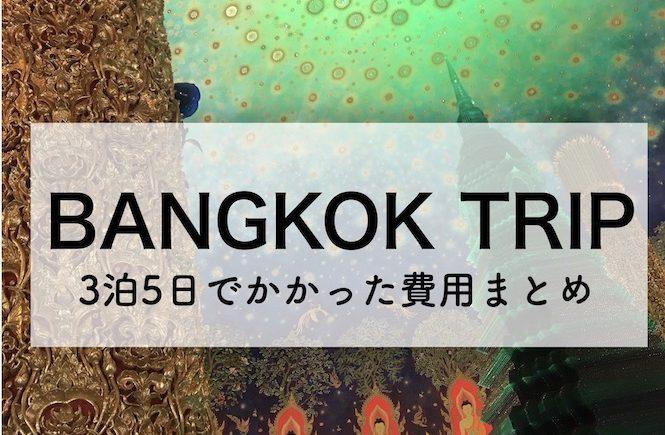 【タイ旅行記 目次】エアアジアで格安!バンコク初心者プラン2泊3日 費用1