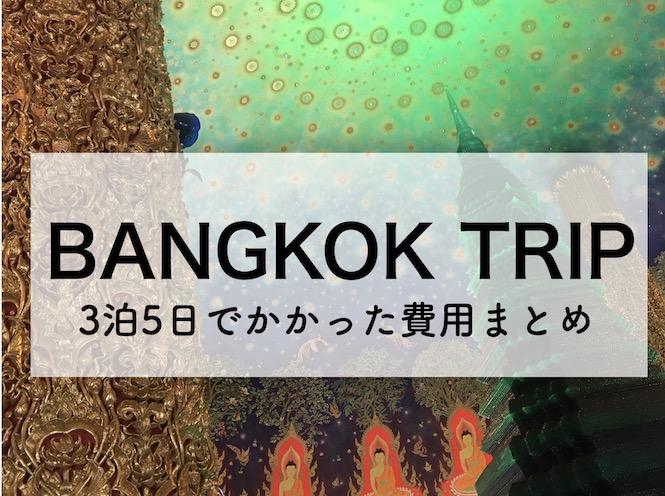 【タイ旅行記 目次】エアアジアで格安!バンコク初心者プラン3泊5日(費用これから)