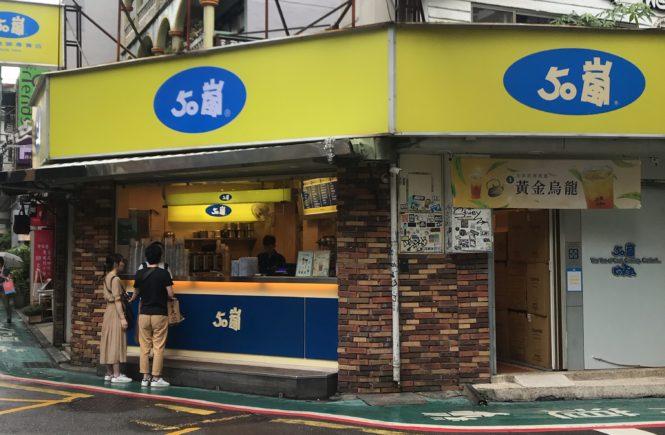 50嵐 台北 永康街の場所