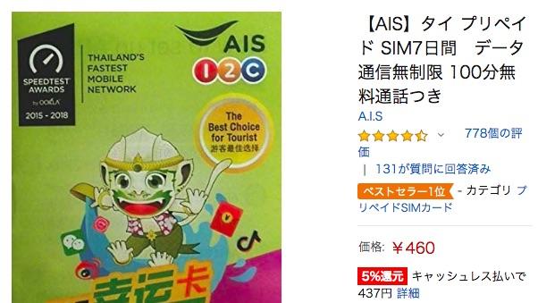 タイ SIMカードを日本のAmazonで購入