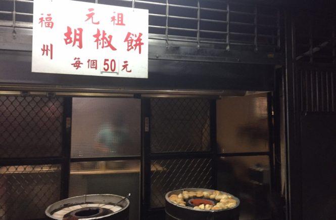 龍山寺 時間 福州元祖胡椒餅