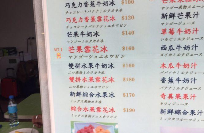 冰讃(ピンザン) メニュー