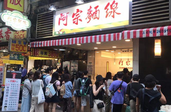 阿宗麺線 外観
