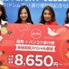 エアアジアx 福岡 バンコク ドンムアン空港 就航記念セール