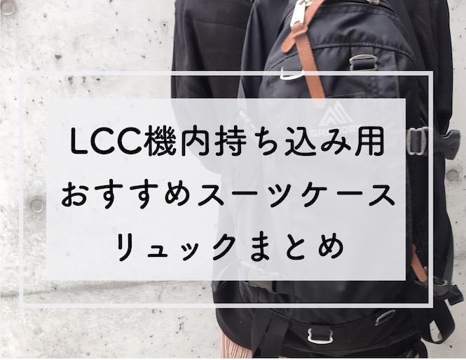 【2019最新】LCC 機内持ち込みにおすすめのスーツケース&リュック【国際線】
