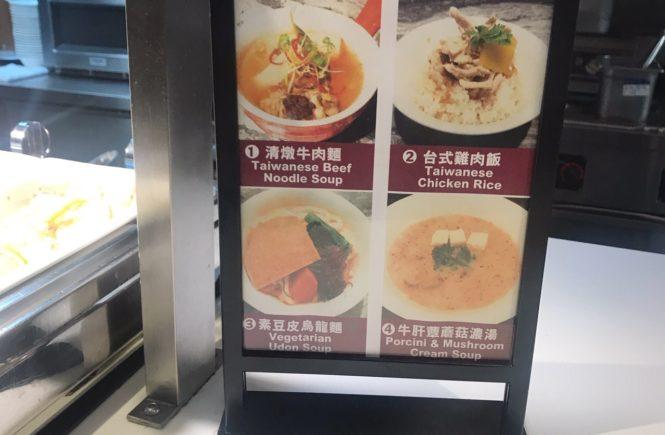 Plaza Premium Lounge 料理
