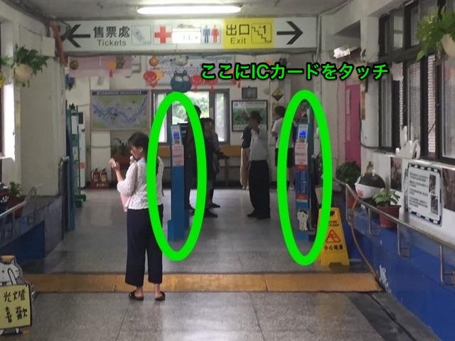 台湾鉄道_改札_猫村 easy card