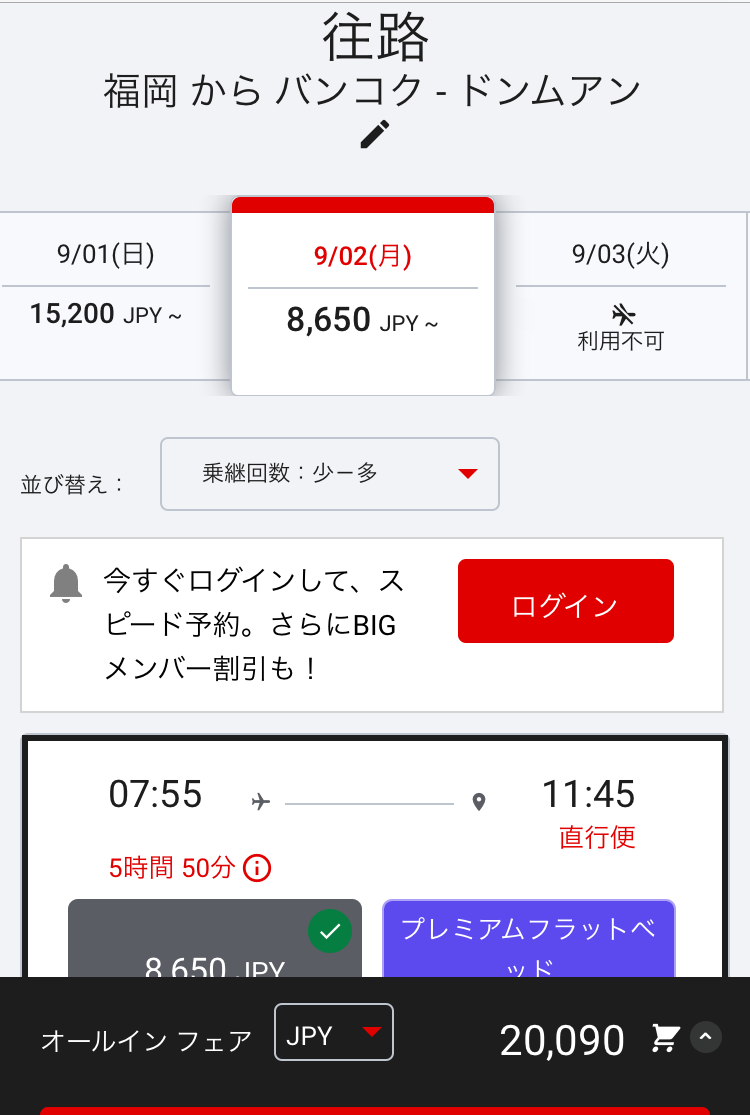 エアアジアx 福岡 バンコク ドンムアン空港 就航記念セール 値段