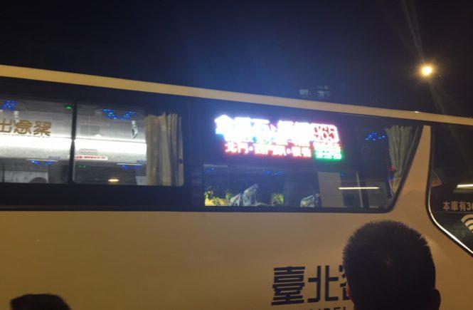 九分 バス 台北 965