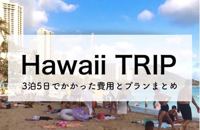 格安旅行 ハワイ 旅行記 ブログ