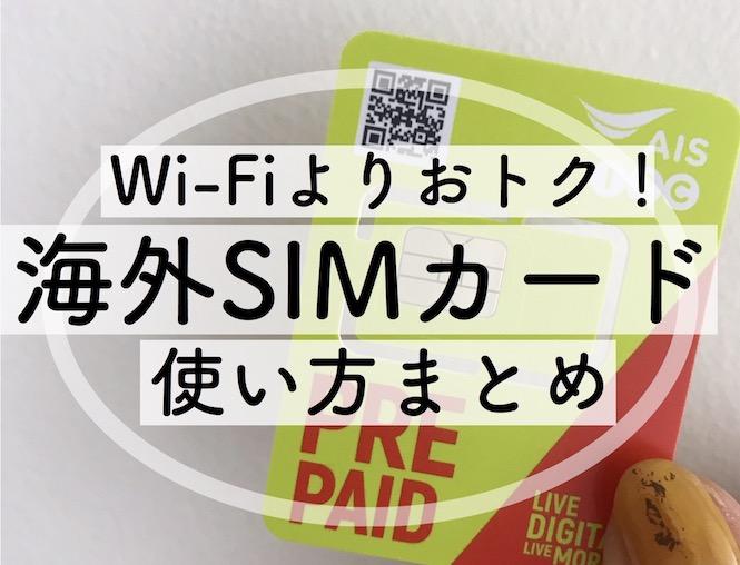 海外プリペイドSIMカードの使い方