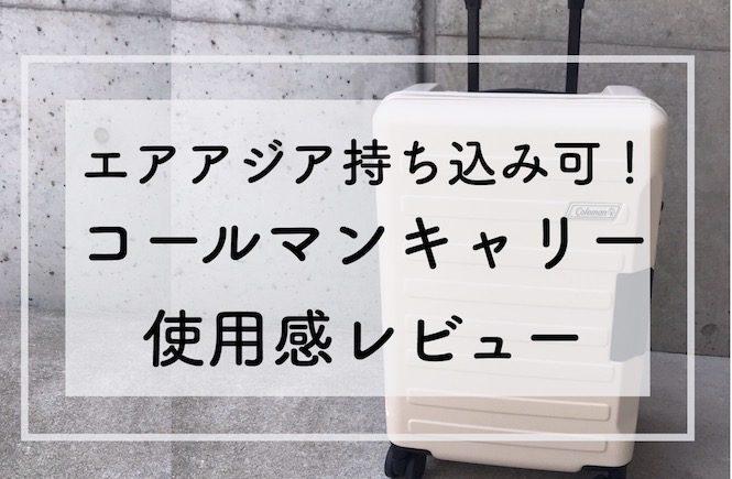 エアアジア 機内持ち込み スーツケース
